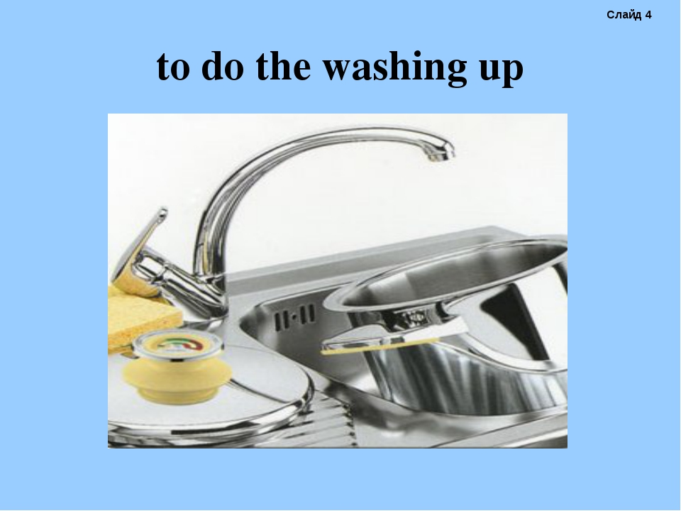 to do the washing up Слайд 4