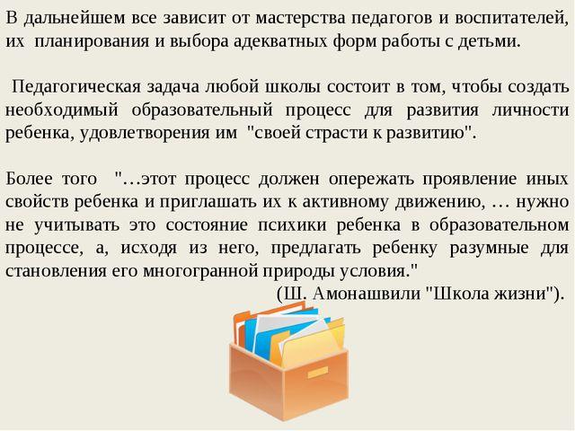 В дальнейшем все зависит от мастерства педагогов и воспитателей, их планирова...