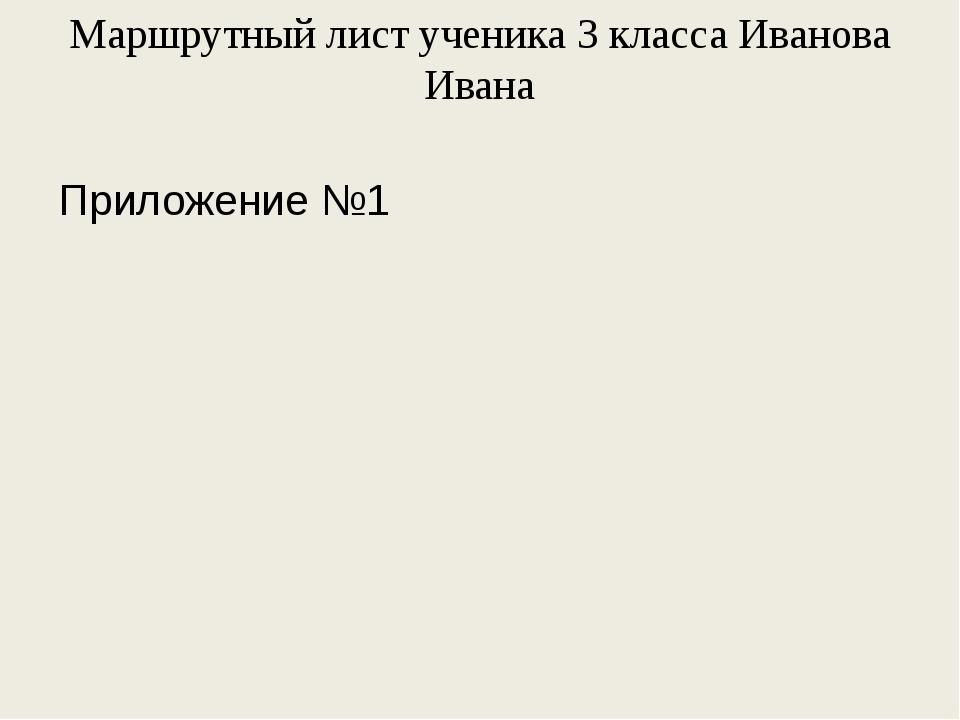 Маршрутный лист ученика 3 класса Иванова Ивана Приложение №1