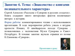Занятие 6. Тема: «Знакомство с книгами познавательного характера» Сергей Алек