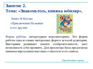 Занятие 2. Тема: «Знакомьтесь, книжка юбиляр». Книге Н.Носова «Приключения Не