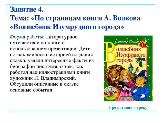 Занятие 4. Тема: «По страницам книги А. Волкова «Волшебник Изумрудного города...