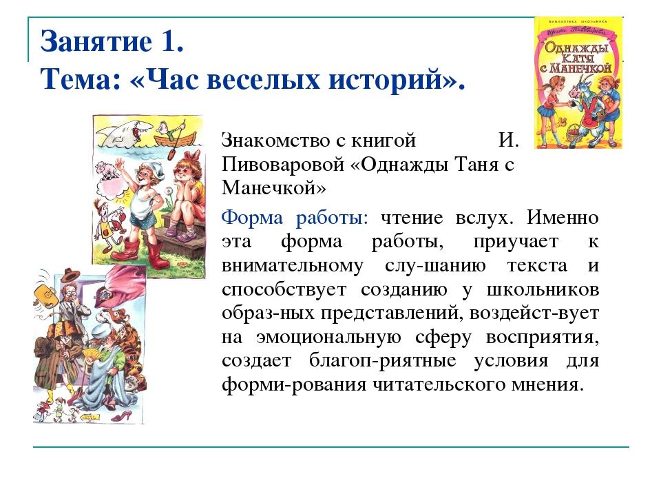 Занятие 1. Тема: «Час веселых историй». Знакомство с книгой И. Пивоваровой «О...