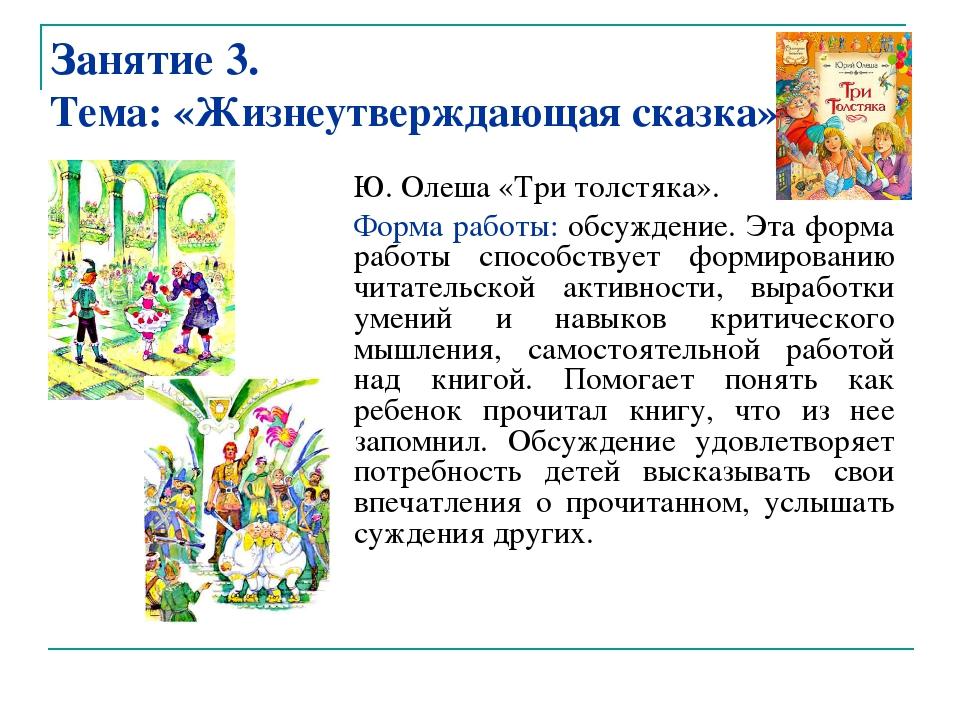 Занятие 3. Тема: «Жизнеутверждающая сказка» Ю. Олеша «Три толстяка». Форма ра...