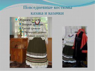 Повседневные костюмы казака и казачки