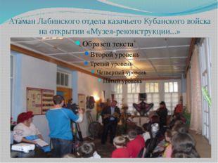 Атаман Лабинского отдела казачьего Кубанского войска на открытии «Музея-рекон