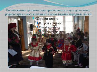Воспитанники детского сада приобщаются к культуре своего родного края и весел