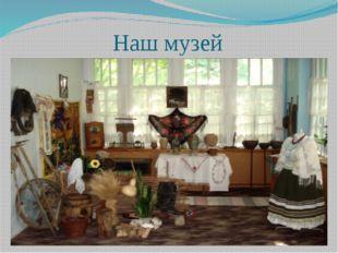 Наш музей
