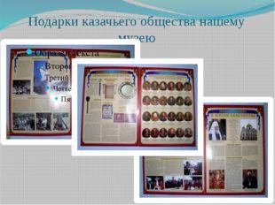 Подарки казачьего общества нашему музею
