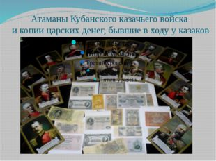 Атаманы Кубанского казачьего войска и копии царских денег, бывшие в ходу у ка