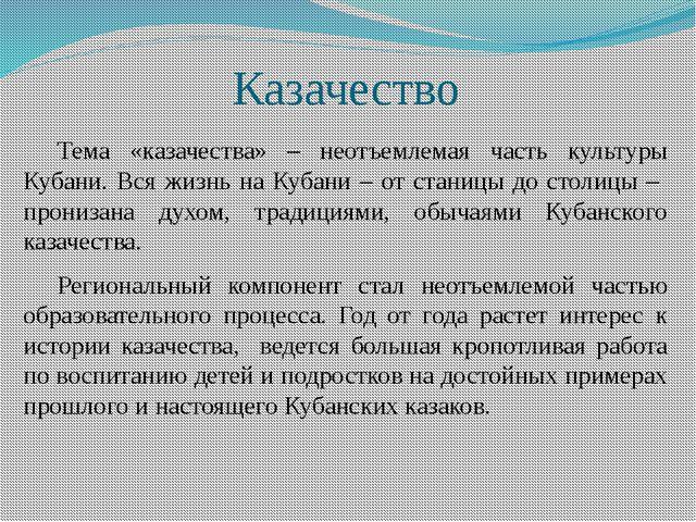 Казачество Тема «казачества» – неотъемлемая часть культуры Кубани. Вся жизнь...