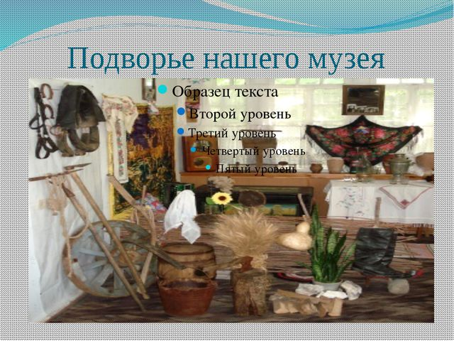 Подворье нашего музея
