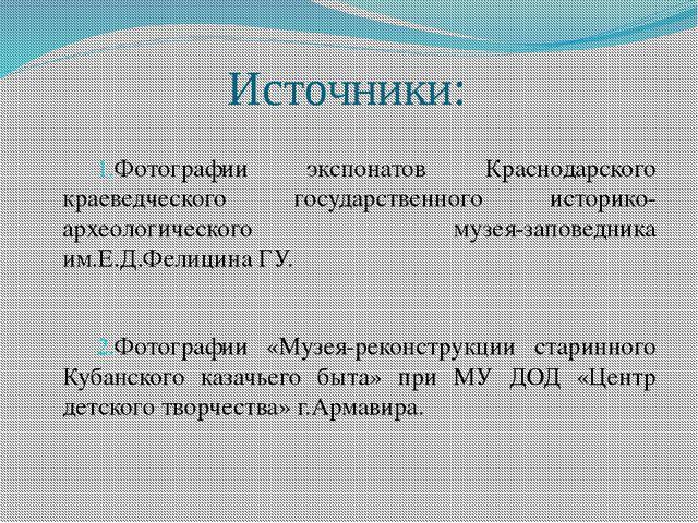 Источники: Фотографии экспонатов Краснодарского краеведческого государственно...