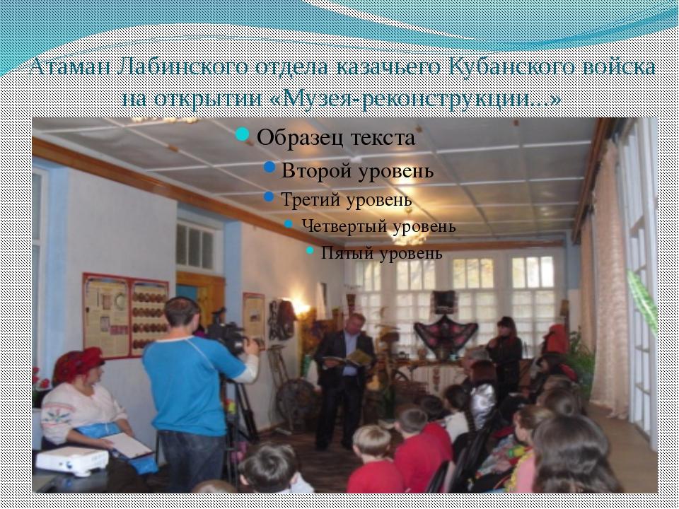 Атаман Лабинского отдела казачьего Кубанского войска на открытии «Музея-рекон...