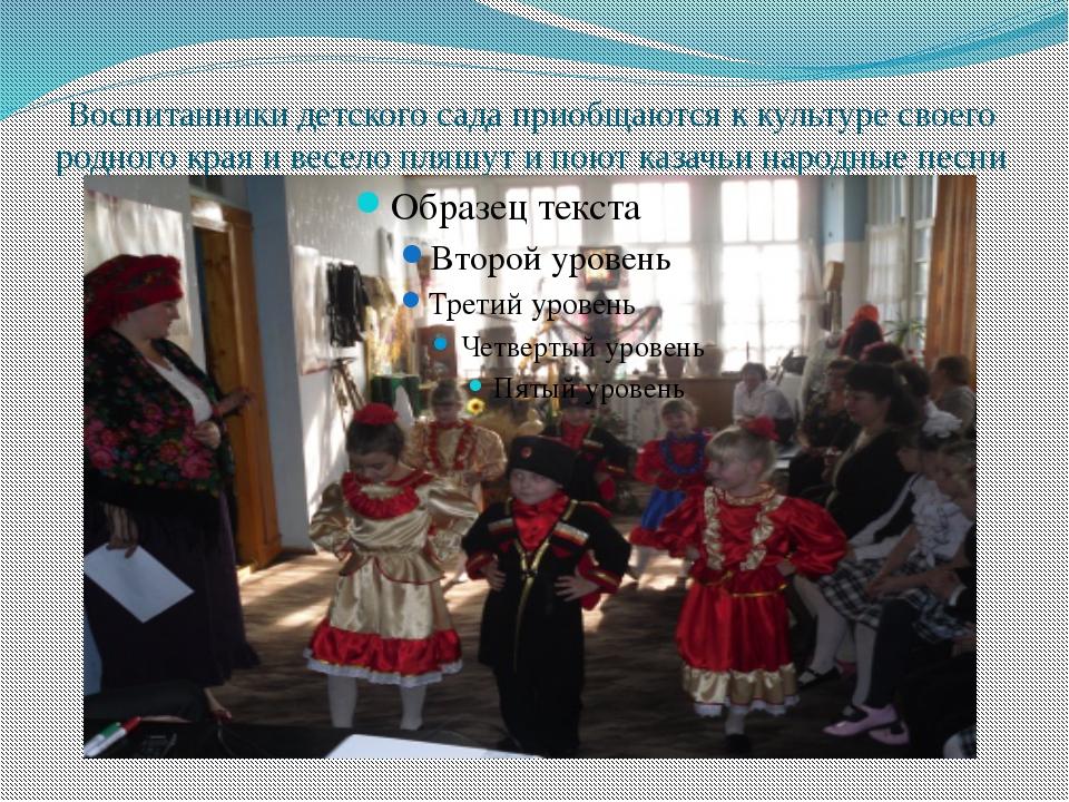Воспитанники детского сада приобщаются к культуре своего родного края и весел...