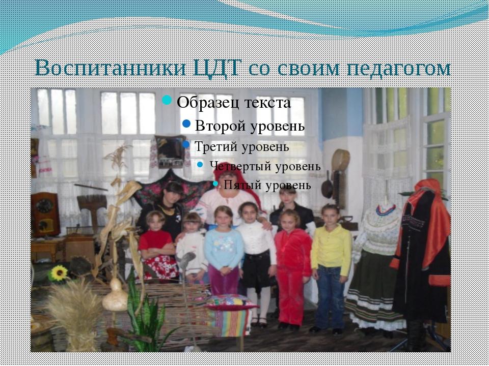 Воспитанники ЦДТ со своим педагогом