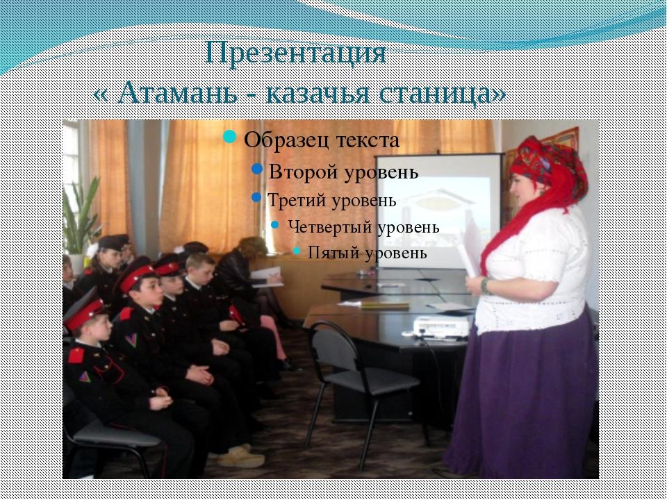 Презентация « Атамань - казачья станица»