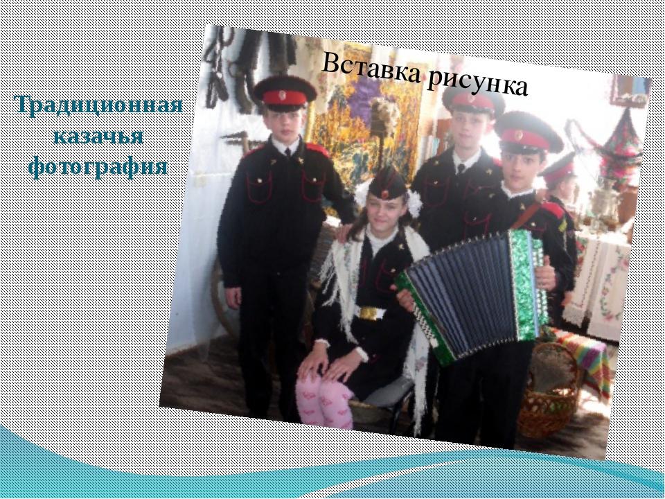 Традиционная казачья фотография