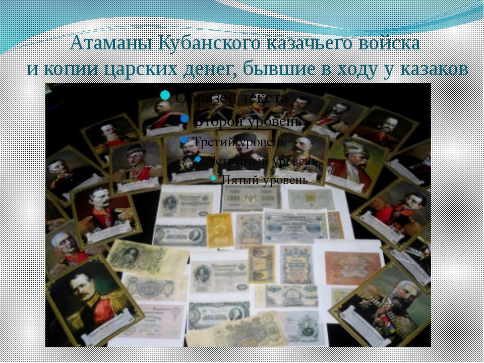 Атаманы Кубанского казачьего войска и копии царских денег, бывшие в ходу у ка...
