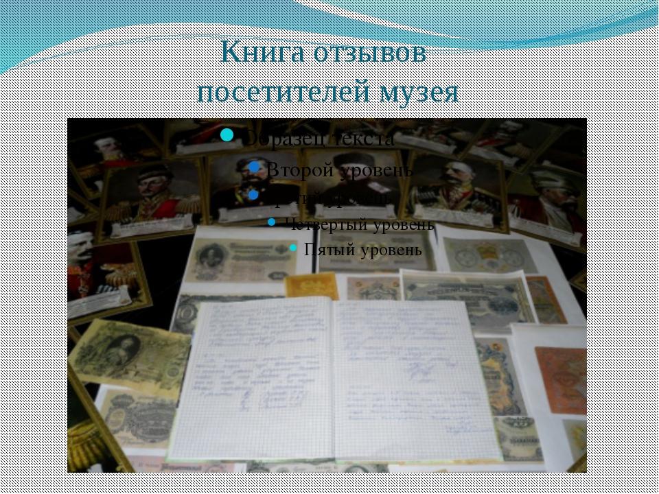 Книга отзывов посетителей музея