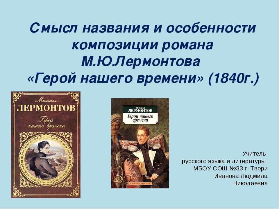 Смысл названия и особенности композиции романа М.Ю.Лермонтова «Герой нашего в...