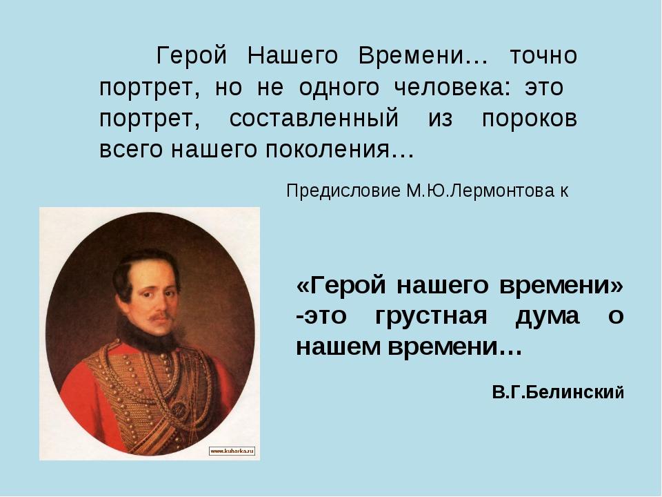 Герой Нашего Времени… точно портрет, но не одного человека: это портрет, сос...