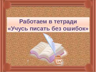 Работаем в тетради «Учусь писать без ошибок»
