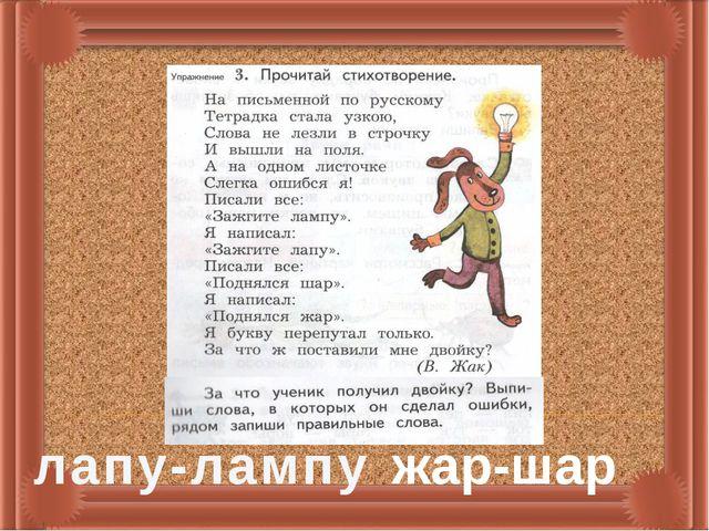 лапу-лампу жар-шар