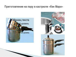 Приготовление на пару в кастрюле «бэн Мари»