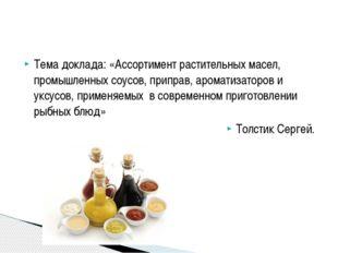 Тема доклада: «Ассортимент растительных масел, промышленных соусов, приправ,