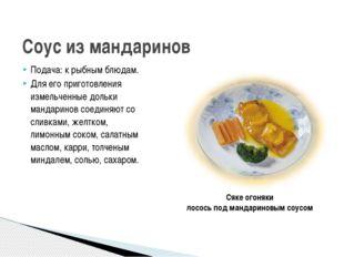 Подача: к рыбным блюдам. Для его приготовления измельченные дольки мандаринов