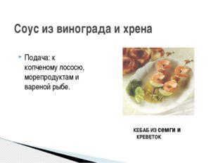 Подача: к копченому лососю, морепродуктам и вареной рыбе. Соус из винограда и