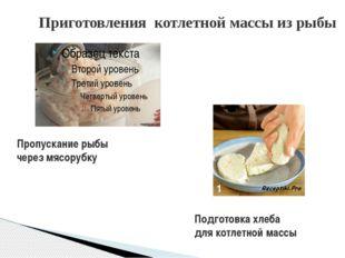 Пропускание рыбы через мясорубку Подготовка хлеба для котлетной массы Пригото