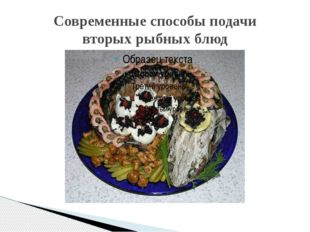 Современные способы подачи вторых рыбных блюд