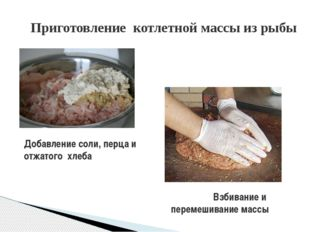 Добавление соли, перца и отжатого хлеба Взбивание и перемешивание массы Приго