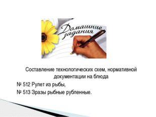Составление технологических схем, нормативной документации на блюда № 512 Ру
