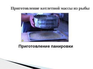 Приготовление панировки Приготовление котлетной массы из рыбы