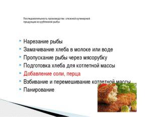 Нарезание рыбы Замачивание хлеба в молоке или воде Пропускание рыбы через мяс