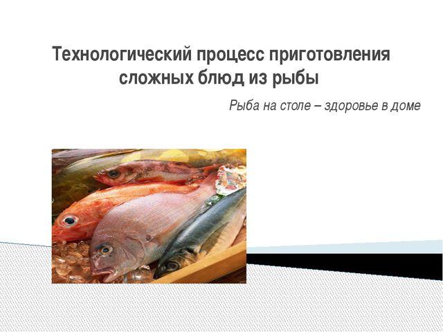 Технологический процесс приготовления сложных блюд из рыбы Рыба на столе – зд...