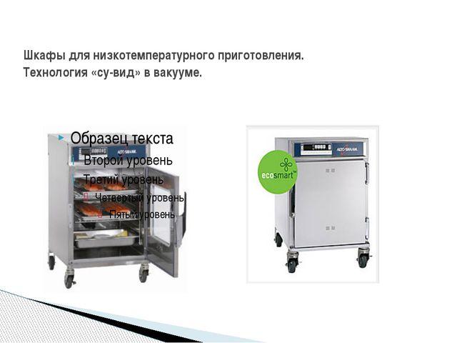 Шкафы для низкотемпературного приготовления. Технология «су-вид» в вакууме.