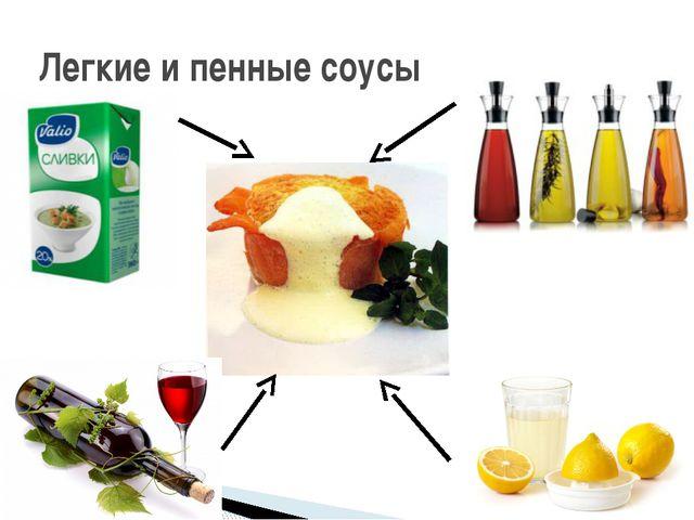 Легкие и пенные соусы