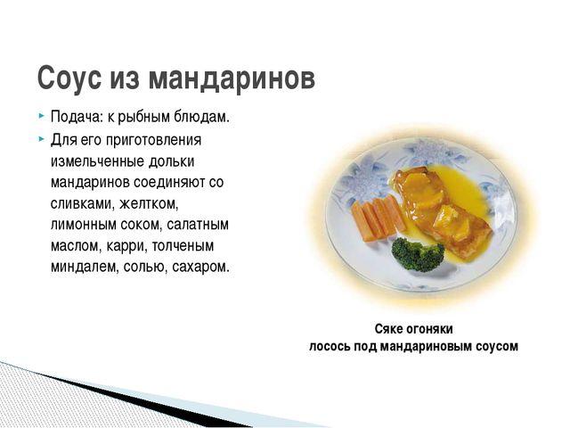 Подача: к рыбным блюдам. Для его приготовления измельченные дольки мандаринов...