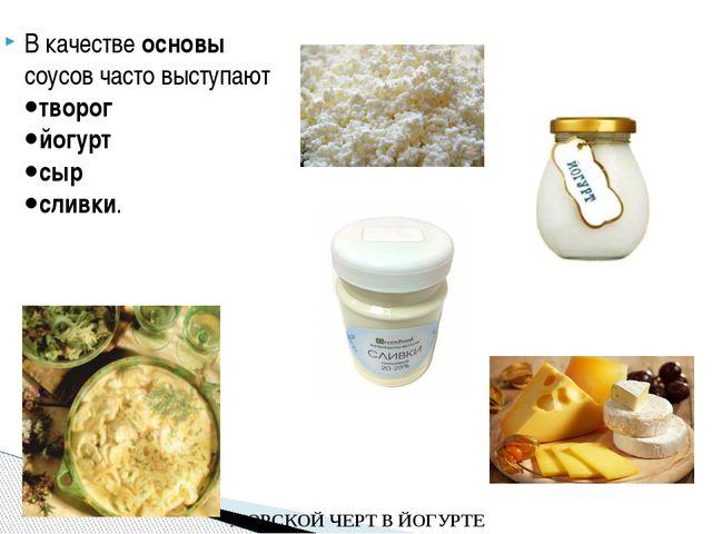 В качестве основы соусов часто выступают творог йогурт сыр сливки. МОРСКО...