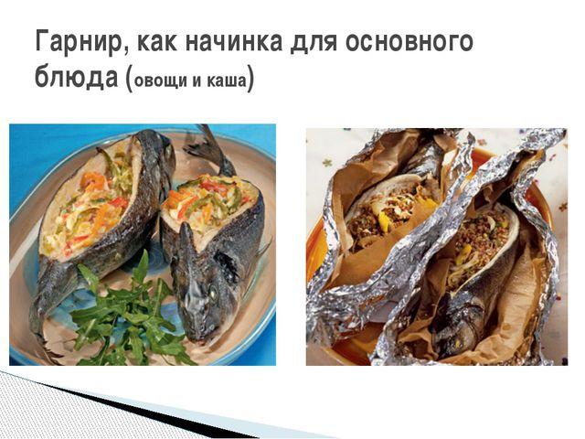 Гарнир, как начинка для основного блюда (овощи и каша)