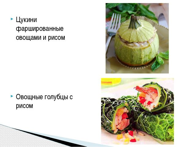 Цукини фаршированные овощами и рисом Овощные голубцы с рисом