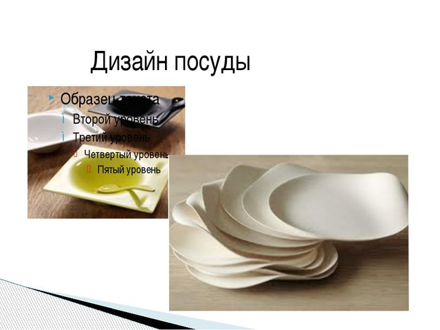 Дизайн посуды