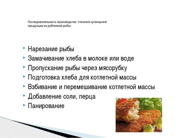 Нарезание рыбы Замачивание хлеба в молоке или воде Пропускание рыбы через мяс...