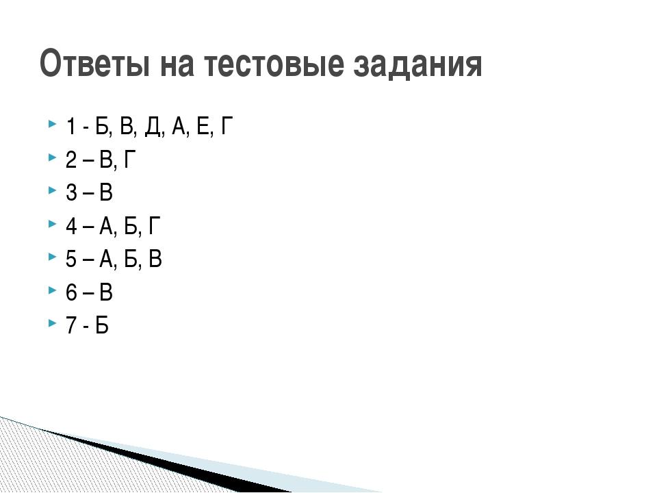 1 - Б, В, Д, А, Е, Г 2 – В, Г 3 – В 4 – А, Б, Г 5 – А, Б, В 6 – В 7 - Б Ответ...