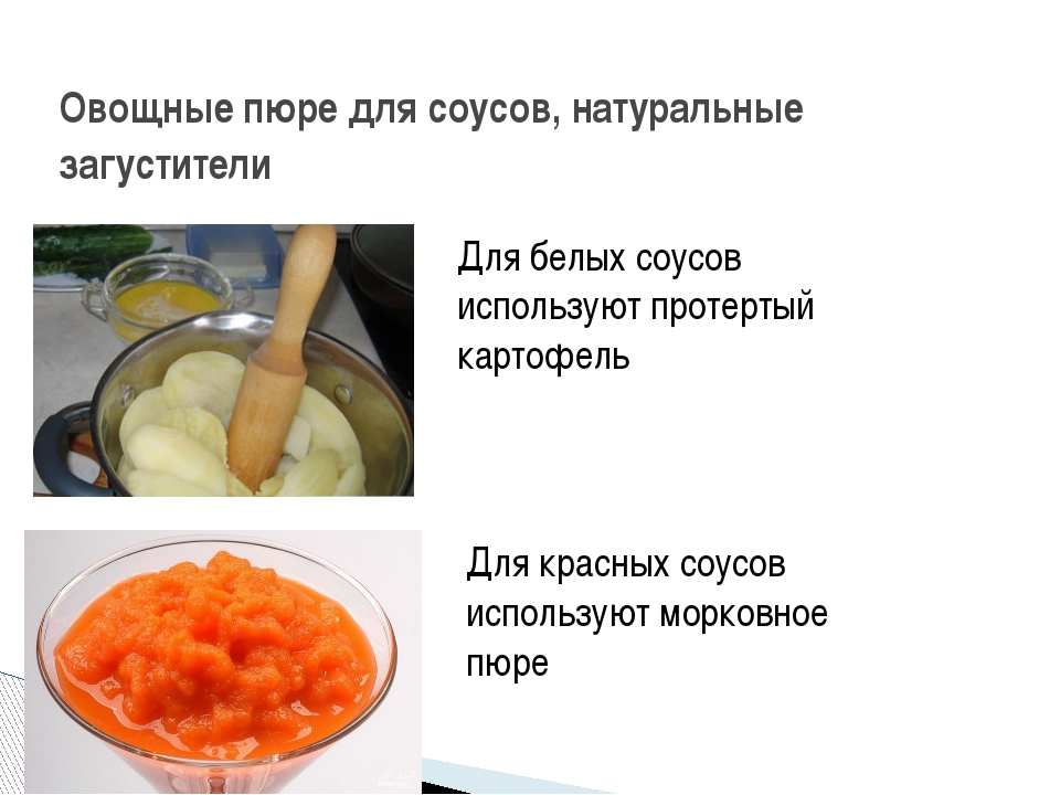 Овощные пюре для соусов, натуральные загустители Для белых соусов используют...