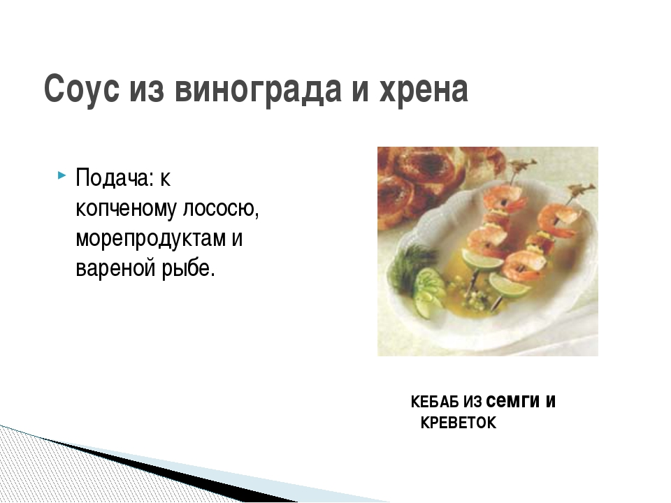 Подача: к копченому лососю, морепродуктам и вареной рыбе. Соус из винограда и...